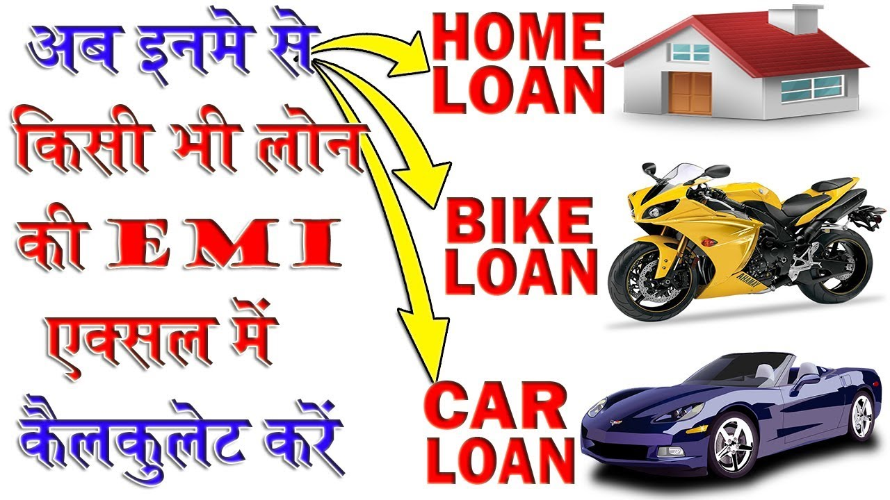 How To Calculate The Emi For Any Loan In India Excel Pmt Ipmt