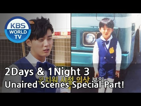 2Days & 1Night-Season3 : Unaired Scenes Special Part! [ENG/THAI/2017.09.24]