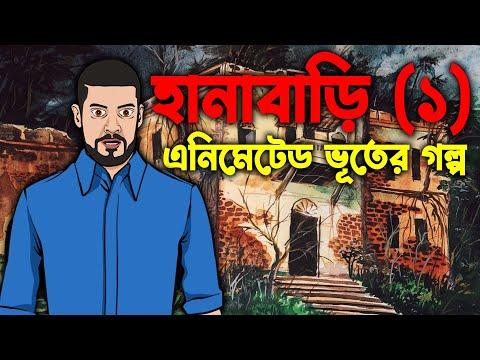 হানাবাড়ি (১) | Animated Golpo | Bangla Bhuter Golpo | Animated Stories | Bangla Cartoon