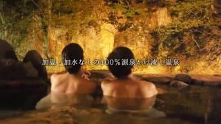 塩原温泉 湯の花荘 PV