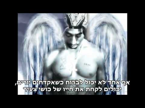 2PAC - Shorty Wanna Be a Thug HebSub מתורגם