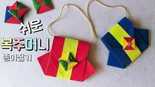 복주머니 접기 쉬운 종이접기 새해 설날 주제의 유아미술…