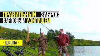 Карпфишинг TV :: Базовая техника заброса карповым удилищем