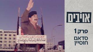 אויבים: סודותיהם של מנהיגי ערב | פרק 1 - סדאם חוסיין