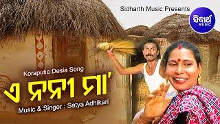 E Nani Maa Sambalpuri Masti Song   Sidharth Music