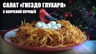Cалат «Гнездо глухаря» с копченой курицей — видео рецепт