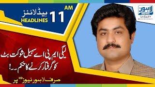 11 AM Headlines Lahore News HD – 23 October 2018