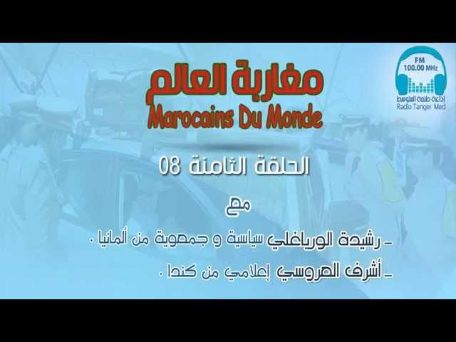 08 -  مغاربة العالم