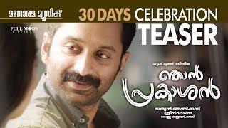 30 Awesome Days Teaser | Njan Prakashan | Sathyan Anthikad | Sreenivasan | Fahadh Faasil