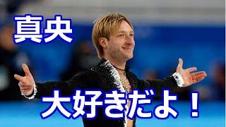 「浅田真央大好き!」世界で真央が愛されるワケ thumbnail