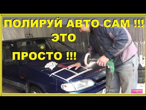 Полировка кузова автомобиля своими руками видео