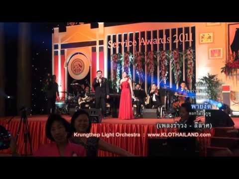 วงดนตรีลีลาศ เพลงรําวงมาตรฐาน วงดนตรีสากล เล่นงานเลี้ยงบริษัท AIA - วงดนตรีออเคสตร้า KLO