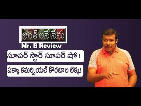 Bharat Ane Nenu Review | BAN Telugu Movie Rating | Mahesh Babu | Kiara Adwani | Mr. B