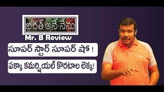 Bharat Ane Nenu Review | BAN Telugu Movie Rating | Mahesh Babu | Kiara Adwani | Mr. B