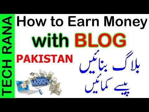 How to Earn Money with Blog in Pakistan [Urdu /  Hindi]