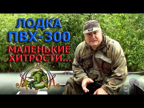 Лодка ПВХ-300 МАЛЕНЬКИЕ ХИТРОСТИ...