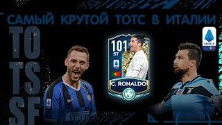 Самый Крутой ТОТС в Италии FIFA 20 mobile