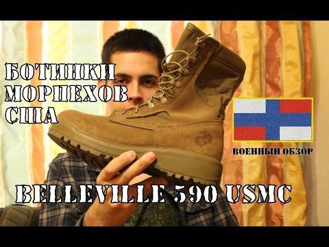 Belleville 590 USMC ботинки морской пехоты США и как их носить.