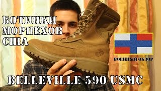 Belleville 590 USMC ботинки морской пехоты США и как их носить. | ОБЗОР БЕРЦЕВ<