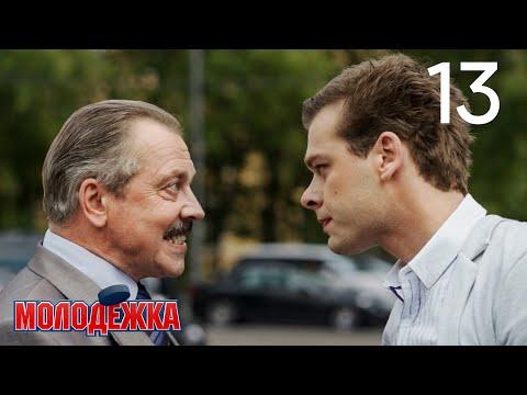 Стс молодежка 4 сезон 13 серия смотреть онлайн