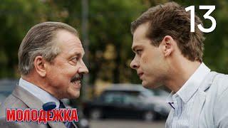 Молодежка | Сезон 2 | Серия 13