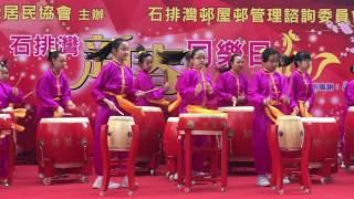 2月12日「石排灣新春同樂日」中國鼓表演