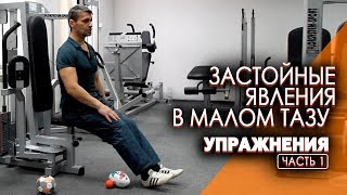 видео Упражнения для малого таза для женщин. Тренировка мышц малого таза
