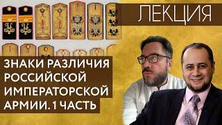 Знаки различия Российской Императорской Армии. Лекция № 4, 1 часть.