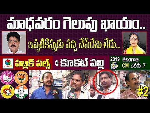 Public Pulse@Kukatpally #2 | Next CM Telangana | Telangana Elections | Madhavaram KrishnaRao