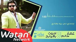 عمار سالم - اموت بغيابج   Ammar Salim \