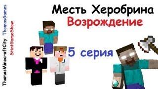 Месть Херобрина: Возрождение - 5 эпизод - Minecraft сериал