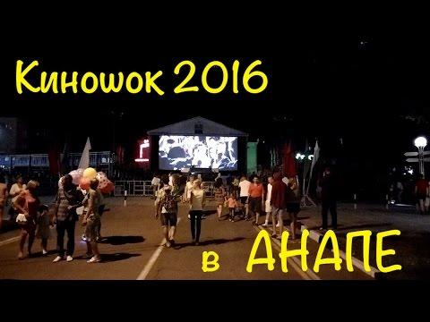 анапа киношок 2016 фото