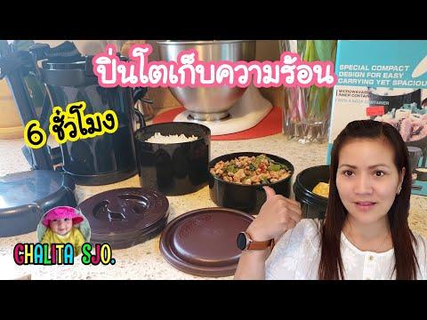 ปิ่นโตเก็บความร้อน ทำอาหารไทยให้สามีไปทานกลางวันที่ทำงาน #ChalitaSjo #หม่ามี้เดือน
