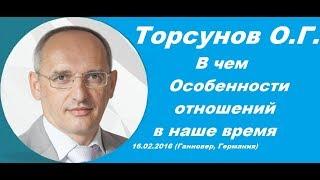 Торсунов О.Г. В чем Особенности отношений в наше время 16.02.2016 (Ганновер, Германия)
