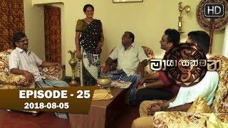 Maya Sakmana | Episode 25 | 2018-08-05 Thumbnail
