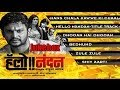 Hello Nandan Full Audio Songs Jukebox Latest Marathi Movie 2014