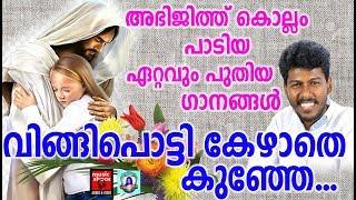 Vingipotti Thengathe Kunje # Christian Devotional Songs Malayalam 2018 # Hits Of Abhijith Kollam
