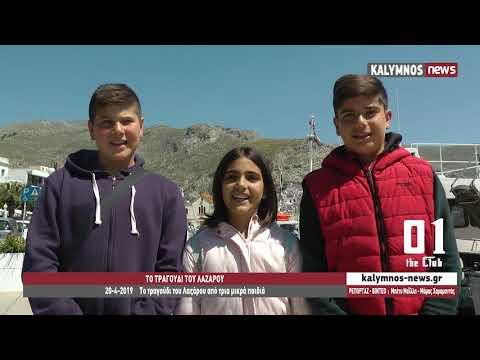 20-4-2019 Το τραγούδι του Λαζάρου από τρια μικρά παιδιά