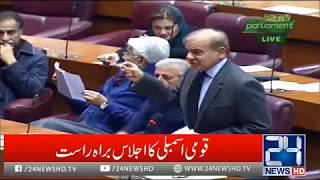 Complete National Assembly Session | 21 Jan 2019 | 24 News HD