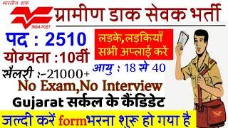 Gujarat Postal Circle GDS Online Form 2019,postal circle bharti 2019,dak vibhag new Vacancies,gds