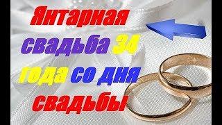 Янтарная свадьба 34 года со дня свадьбы 👠💋