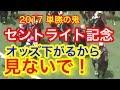 【競馬予想】G2セントライト記念2017 この動画見つけた人おめでとう 穴馬 イチオシ大…