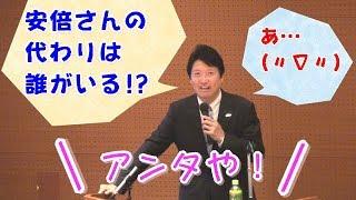 10/9 足立康史「大盛況!安倍さんの代わりはアンタや!(゚Д゚)」国政報告会