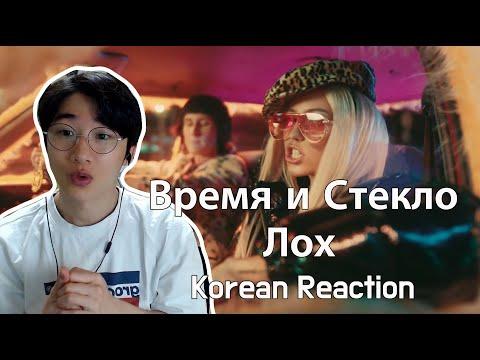 Время и Стекло - Лох (Korean Reation) 우크라이나 가수