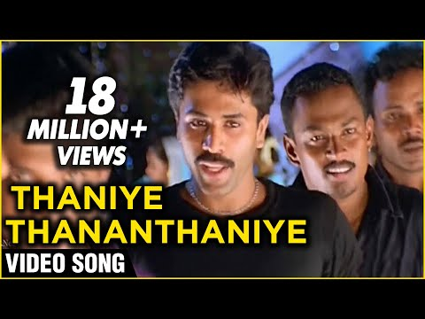 Thaniye Thananthaniye Song Lyrics From Rhythm