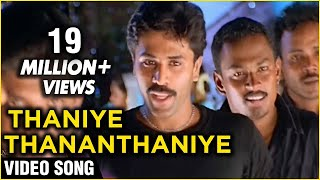 Thaniye Thananthaniye Video Song | Rhythm | Meena, Arjun  | Hariharan