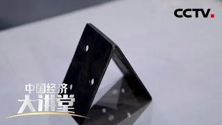 《中国经济大讲堂》 20201212 材料之光:揭开陶瓷基复合材料神秘的面纱| CCTV财经 - YouTube