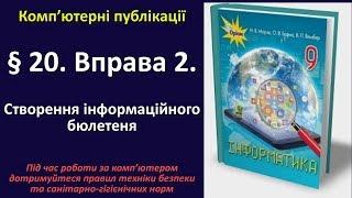 видео Информационный бюллетень № 22. - 7 Февраля 2013 - Блог - НП
