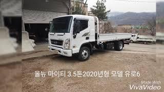 (현대상용차) 올뉴마이티 3.5톤 20년형 유로6모델