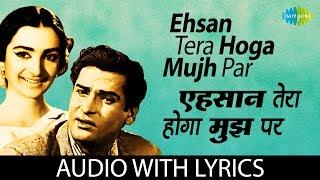 Ehsan Tera Hoga Mujh Par with Lyrics | एहसान तेरा होगा मुझ पर के बोल | Mohammed Rafi